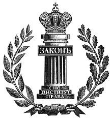 Закрыт «Санкт-Петербургский институт права имени Принца П.Г. Ольденбургского»