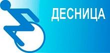 С СГООИК «Десница» состоится вручение ПК активным пользователям