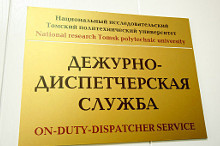 ТПУ запустил диспетчерский пункт ситуационной безопасности – так называемую станцию МЧС.