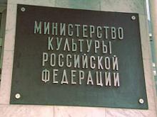 Как  решили в Министерстве культуры РФ, необходимо бороться за правильное воспитание подрастающего поколения.