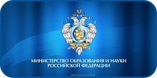 В ноябре 2013 Минобрнауки будут оглашены результаты мониторинга вузов