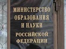 Минобрнауки публикует Письмо «О предоставлении сведений о претендентах получения Стипендии президента РФ и правительства РФ из числа учащихся вузов».