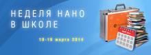 При поддержке Минобрнауки с 10 по 16 марта 2014 года пройдет Третья всероссийская школьная неделя нанотехнологий и технопредпринимательства.