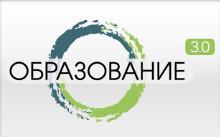 Выставка «Образование 3.0»— «Инновационные технологии в образовании и обучении» откроется в Москве 31 октября 2013 года на территории Всероссийского выставочного центра.