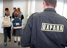 Депутаты Госдумы планируют полностью пересмотреть меры безопасности в школах страны.