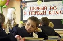 Сегодня в Тольятти начинается прием заявлений о зачислении детей в 1 класс в 2014-2015 учебном году.