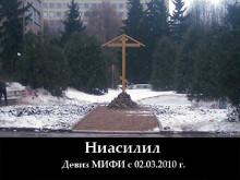 На территории университета удалили скульптуру путника «Дорогу осилит идущий», символизирующую дерзновенность исследовательской мысли, и возвели другой памятник— поклонный православный крест.