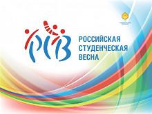 С 15 по 19 мая 2014 года в городе Тольятти Самарской области пройдет XXII Всероссийский фестиваль «Российская студенческая весна».