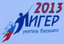 В рамках Всероссийского форума «Селигер 2013» обсуждается, каким должен быть «Учитель будущего»