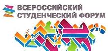 В Санкт-Петербурге с 13 ноября открывается Всероссийский студенческий форум.