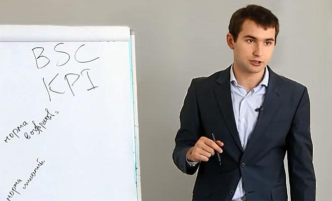 Тренинг KPI BSC