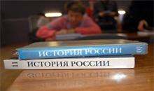 Единый учебник истории России