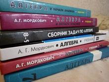 Большинство школьных учебников, подвергшихся общественной экспертизе, ее выдержало, – сообщил Российский книжный союз.