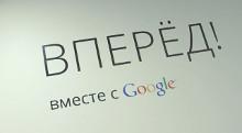 Дан старт Всероссийскому конкурсу на лучший интернет-проект среди школьников и студентов «Цифровое поколение. Вперед!» от Google.