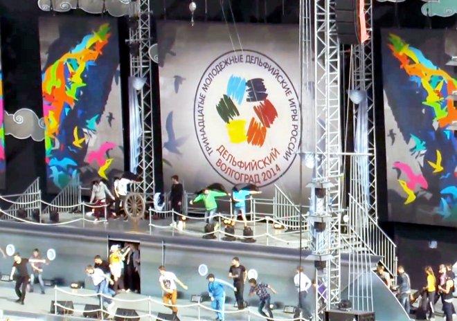 дельфийские игры 2014 Волгоград