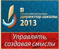 В Москве на финале Всероссийского конкурса «Директор школы—2013» определится лучший директор России в этом году