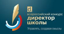 Стартовал пятый Всероссийский конкурс «Директор школы – 2014»
