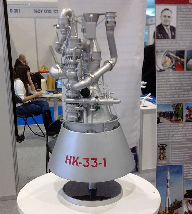 макет ракетного двигателя НК-33-1