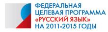 В ряде прочих затрат, Дмитрий Ливанов считает также увеличение финансирования Федеральной целевой программы (ФЦП) «Русский язык».