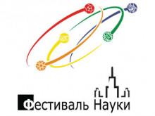 С 11 по 13 октября 2013 года в Москве будет проходить VIII Фестиваль науки
