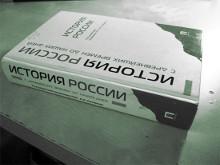 Учебник истории вызовет столкновение множества толкований с позиции присоединения народов к России