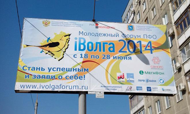 iВолга 2014 молодежный форум