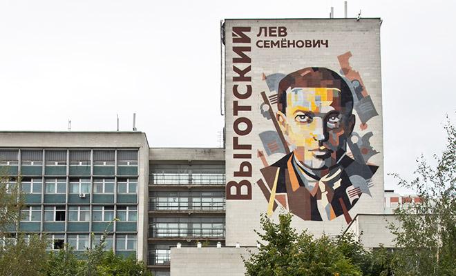 МПГУ фасад Выготский