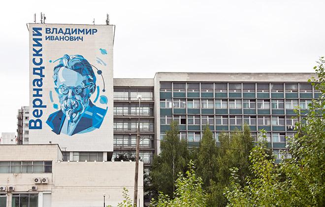 МПГУ фасад Вернадский