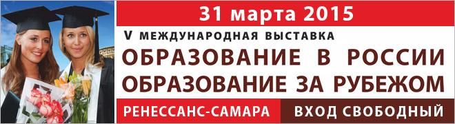 V Международная выставка Образование в России. Образование за рубежом Самара — Ульяновск, 31 марта — 2 апреля 2015 г.