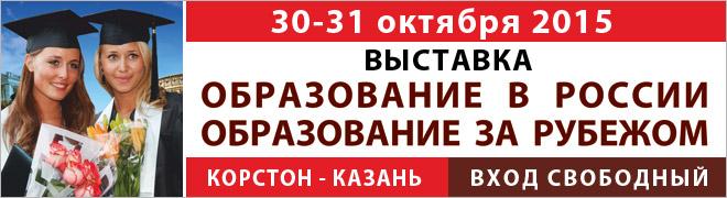 VI Международная выставка Образование в России. Образование за рубежом Корстон-Казань, 30-31 октября 2015