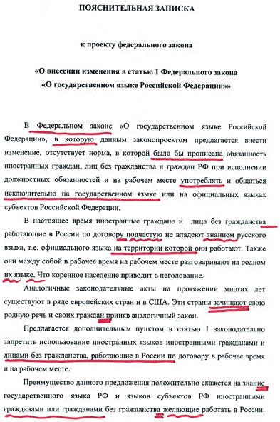 Законопроект о грамотности ЛДПР написан безграмотно