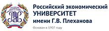 РЭУ им. Г. В. Плеханова
