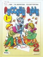 Учебник Репкина «Русский язык»— это то, что многих детей приводит в замешательство