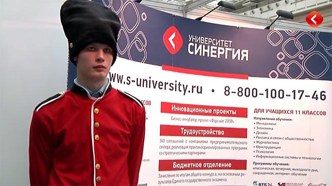МФПУ Синергия на выставке s-univer.ru