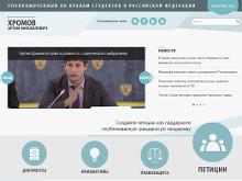Жалобы и обращения можно подавать через сайт «Уполномоченного по правам студентов в Российской Федерации»: www.studombudsman.ru