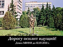 МИФИ, Скульптура путника «Дорогу осилит идущий», символизирующая дерзновенность исследовательской мысли