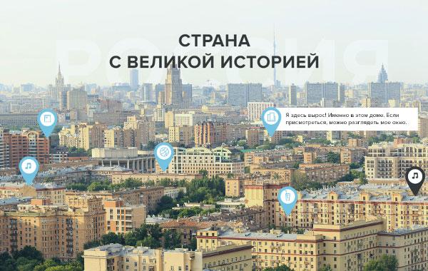 проект истории страны