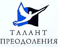 Лауреаты программы «Талант преодоления встретились с Дмитрием Ливановым