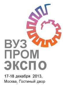 Выставка «ВУЗПРОМЭКСПО-2013», организованная Министерством образования и науки Российской Федерации совместно с Минэкономразвития и Минпромторгом, собрала ведущих ученых российской вузовой науки и лидеров отечественного крупного предпринимательства.