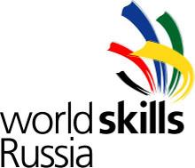 WorldSkills  Ворлдскиллс Россия