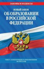 Минобрнауки РФ утвердило правила, которые определяют порядок применения наказаний по отношению учащихся вузов и школ.